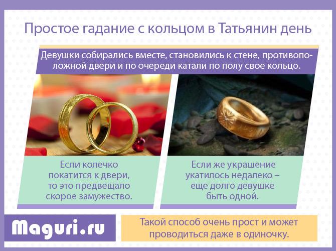 с кольцом