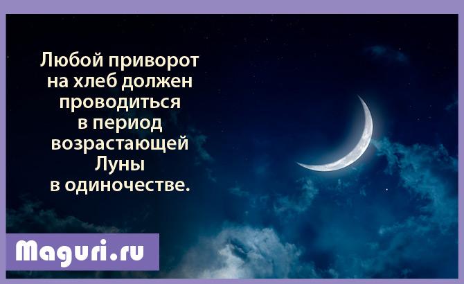 На растущую Луну