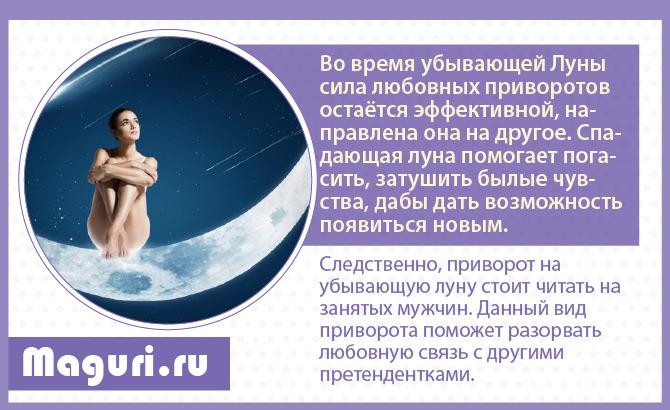 Стареющая Луна