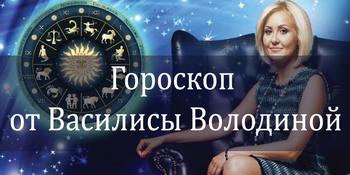 гороскоп от Валодиной
