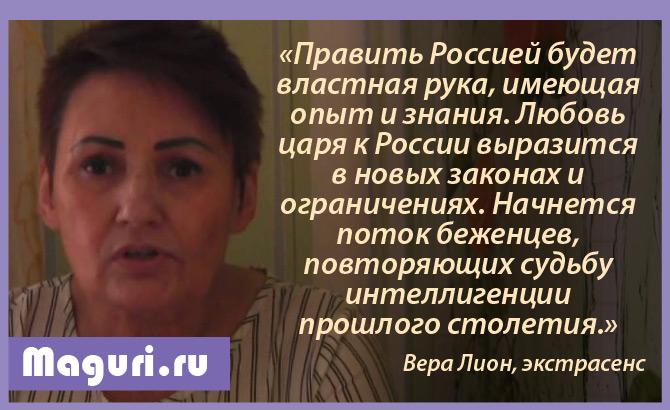 Вера Лион о России