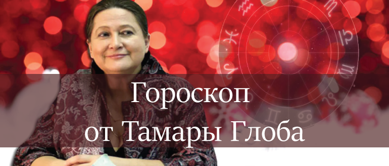 гороскоп от Томары Глоба