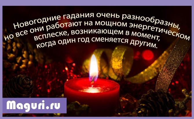 Гадания на Новый Год и Рождество