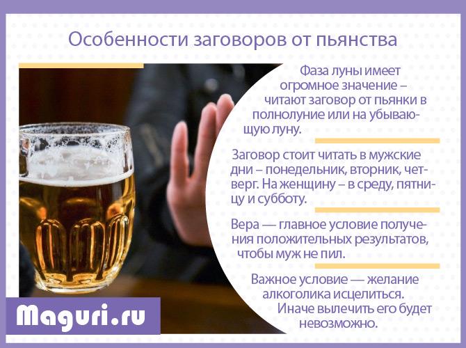 Заговор от пьянства на воду и последствия чтения ритуалов