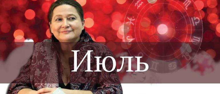 Гороскоп от Тамары Глоба на Июль '2019'
